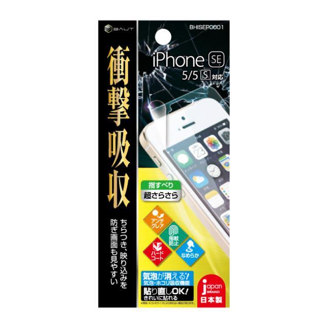 iPhoneSE用アンチグレア衝撃吸収フィルム